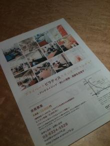中目黒ピラティス&マスターストレッチスタジオ arancia (アランチャ)